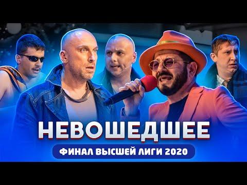 КВН 2020 Финал Высшей лиги КВН