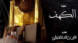 سور الكهف ومريم وطه للشيخ   ماهر بن حمد المعيقلي