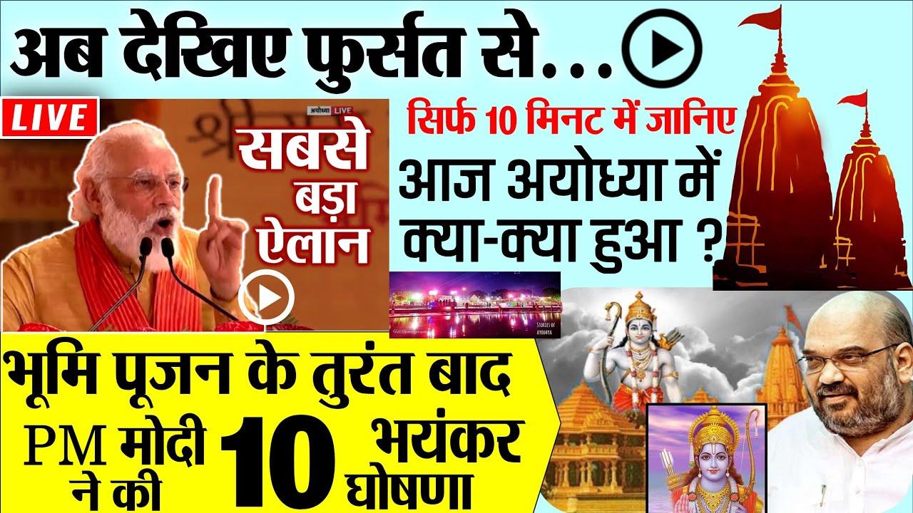 राम मंदिर भूमि पूजन के तुरंत बाद PM मोदी ने की ये 10 बड़ी घोषणा / बड़े ऐलान Ayodhya Ram Temple NEWS