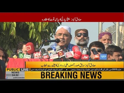 Former president Asif Ali Zardari addresses Sadiqabad Jalsa | 2 Dec 2018 | Public News