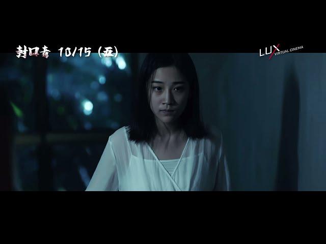 看起來越無害,往往就越危險!【封口者】電影預告 10/15(五) 不留活口