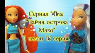 "Сериал Winx ""Тайна острова Мако"" 1 сезон 16 серия."
