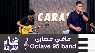 مافي مصاري - Octave 95 band