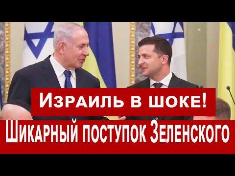 Зеленский УДИВИЛ весь Израиль - Такого НЕ ОЖИДАЛИ от нашего Президента