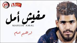 اغنية حزينة 2019    هتخليك تبكى    مفيش امل    حزينة اوى / ابراهيم امام 2019