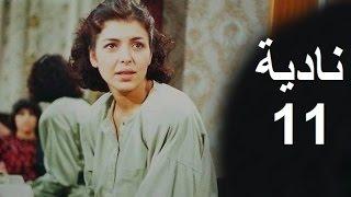 المسلسل العراقي ـ نادية ـ الحلقة (11) بطولة أمل سنان ,حسن حسني