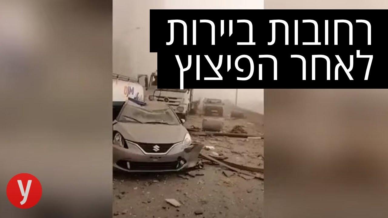 הרס ברחובות ביירות לאחר הפיצוץ האדיר