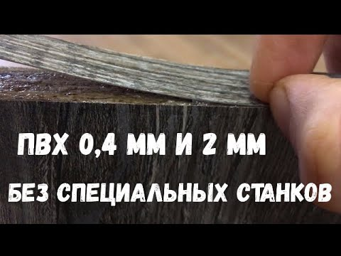 Как наклеить кромку на кромку в домашних условиях