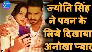 ज्योति सिंह ने पवन सिंह के लिये दिखाया अनोखा प्यार Jyoti Singh Bhojpuri News 2019