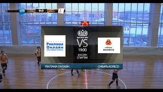 Обзор матча Реклама Онлайн vs Сибирь Колесо