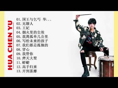 Hua Chen Yu 华晨宇最好的歌, 华晨宇的练习曲 - 最好的歌手 歌手2018华晨宇, 华晨宇的特色歌曲列表