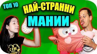 Топ 10 НАЙ-СТРАННИ МАНИИ
