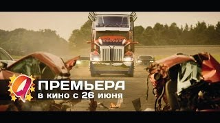 Трансформеры 4: Эпоха истребления (2014) HD трейлер | премьера 26 июня | продолжение фильма