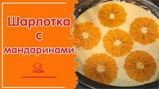 ВЫПЕЧКА С МАНДАРИНАМИ пышная шарлотка с мандаринами в мультиварке самый простой рецепт пирога