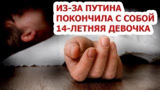 14-летняя девочка, написавшая Путину письмо, покончила с собой