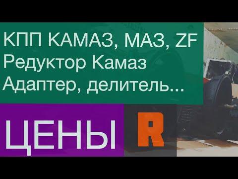 Цены КПП 141, 152, 154 КАМАЗ, МАЗ, Под ЯМЗ, ZF (ЗФ) Стоимость, прайс, купить, ремонт. Ренекам
