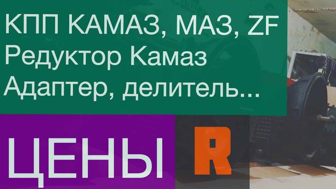 Более 138 объявлений о продаже подержанных kamaz 5511 на автобазаре в украине. На auto. Ria легко найти, сравнить и купить бу камаз 5511 с.