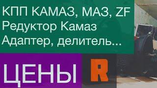 видео Запчасти КАМАЗ прайс
