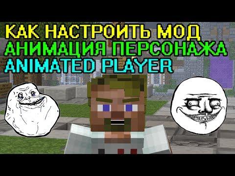 Как настроить мод Анимация персонажа (Animated Player) - Minecraft 1.6.4