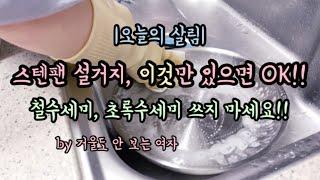  오늘의 살림  쉽고 확실한 초간단 스텐팬 세척법!
