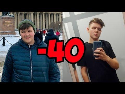 как похудеть подростку...на 40кг ?