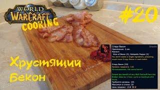 #20 Хрустящий бекон - World of Warcraft Cooking Skill in life - Кулинария мира Варкрафт
