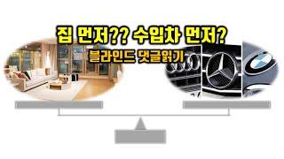 BMW/벤츠/아우디 수입차 살 수 있는 연봉 기준?? …