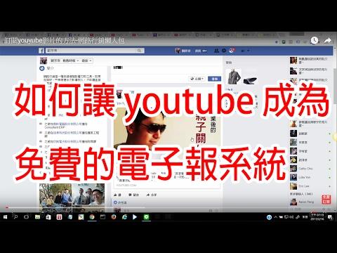 訂閱youtube影片的方法-網路行銷懶人包