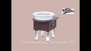 Обзор гончарного круга Никодим-250