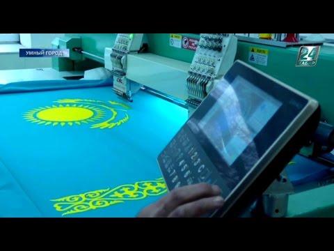 Умный город. Изготовление государственных символов Казахстана