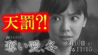 ドラマ 『奪い愛、冬』 4話 あらすじ 【TOPIC CHANNEL】 ご視聴ありが...