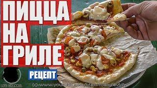 ????Пицца на Гриле ???? как приготовить настоящую Итальянскую Пиццу на гриле