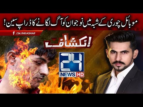 Inkashaf - 9 December 2017 - 24 News HD
