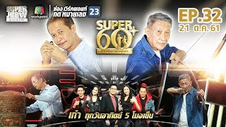 SUPER 60+ อัจฉริยะพันธ์ุเก๋า | EP.32 | 21 ต.ค. 61 Full HD