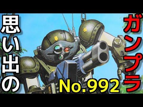 992 TAKARA 1/24 ATM-09-WR マーシィドッグ   『装甲騎兵ボトムズ』