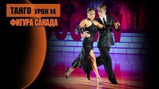 Танго, фигура сакада. Александр Десятов и Мария Макаренко