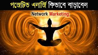 Positive Energy কি ভাবে বাড়াবেন? | How to increase positive energy in body | Bangla