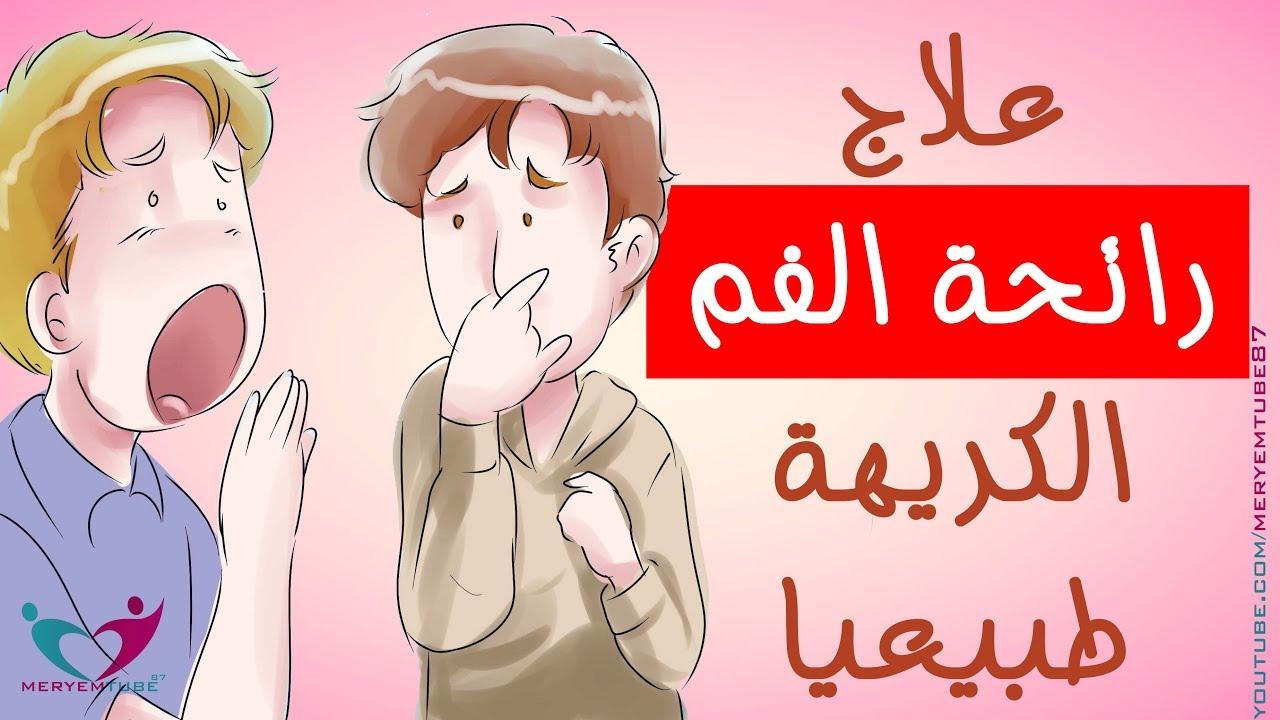 علاج رائحة الفم الكريهة طبيعيا Youtube