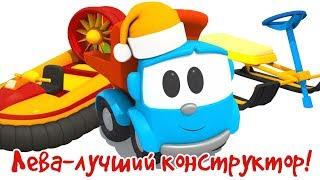 Грузовичок Лёва - машинки конструктор - Развивающие мультфильмы - Грузовичок Лева снегокат и машинки