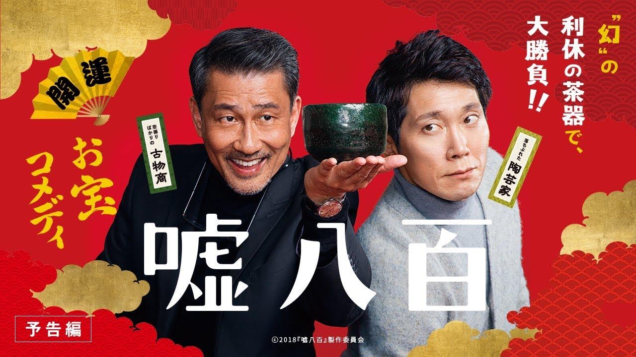 映画『嘘八百』予告編 2018年1月...