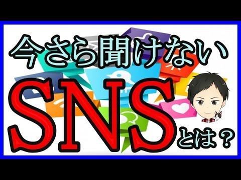 SNSとは?の定義や全体像・種類図解入りまで!今さら聞けないSNSの基本まとめ