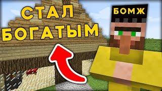 ЖИТЕЛЬ БОМЖ СТАЛ МИЛЛИОНЕРОМ В ДЕРЕВНЕ ЖИТЕЛЕЙ В МАЙНКРАФТ ТРОЛЛИНГ ЛОВУШКА Minecraft БОМЖИК