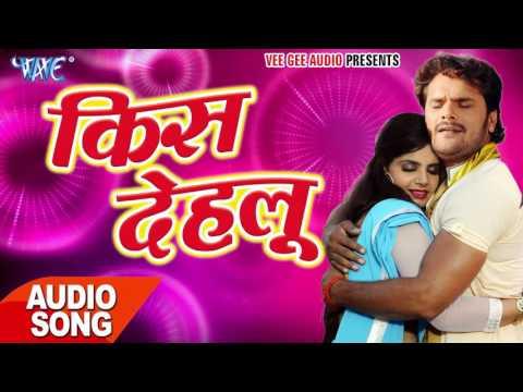 NEW सबसे हिट गाना 2017 - Khesari Lal - Kiss Dehalu - Khesari Ke Prem Rog Bhail - Bhojpuri Songs