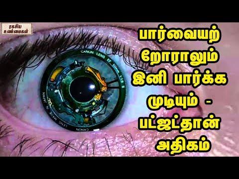 பார்வையற்றோராலும் இனி பார்க்க முடியும்   பட்ஜட்தான் அதிகம் || Bionic Eye Technology