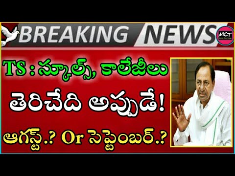 Ts Schools, Colleges Reopen Date 2021 Latest Updates || Ts School Reopening || Ts College Reopening