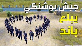 جيش بوشنكي يبلع باند 👮❌
