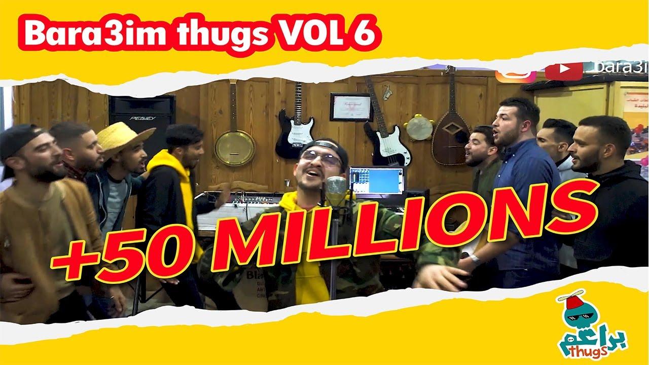 Download Bara3im Thugs VOL 6 By Eljoe | الأغنية التي هزمت  ماريا ماريا