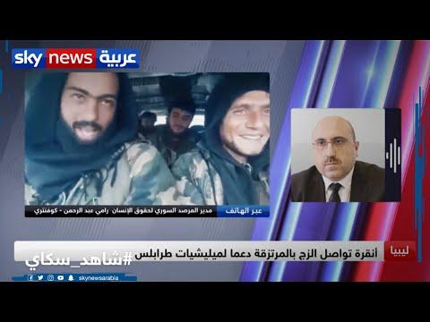 المرصد السوري: أنقرة تنقل مسلحي داعش إلى ليبيا للتخلص من عبء وجودهم في سوريا  - نشر قبل 2 ساعة