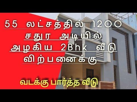 55Lakh | 1200sq.ft | 2Bhk House For Sales In Kumbakonam