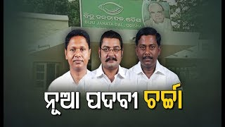 Why BJD Created New Party Posts Akin To That In BJP